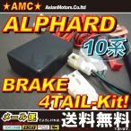 アルファード 10系 後期 ブレーキ4灯化キット 純正テールランプ 専用 日本語説明書付 AMC ANH10