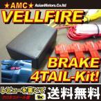 ショッピングヴェルファイア ヴェルファイア 純正ブレーキ4灯化キット GGH20系  純正LEDテールランプ専用 日本語説明書付 AMC
