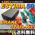 エスティマ50系 前期,後期 ブレーキ4灯化キット 純正LEDテールランプ専用 日本語説明書付 AMC
