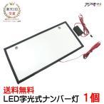 LED 字光式 ナンバープレート フロント用 1枚 字光  ライセンスプレート 全面発光 普通車 軽自動車 ELより明るい12V汎用  AMC