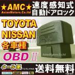 OBD2 OBD 車速連動 ドアロック ノア ヴォクシー 80系 70系 プリウス30系 40系 エスクァイア ハイブリッド セレナ C26 C25系 AMC