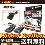 新型 ウインカーポジションキット LEDバルブ対応 車検対応 汎用 明るさ 減光調整式 ウィンカーポジションとスモールポジションランプ点灯 AMC