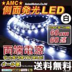側面発光LEDテープライト 60cm 60連LED 白 ホワイト 60LED 短い1cm間隔の発光がキレイ ヘッドライト下のアイラインなどに 両端電源 AMC