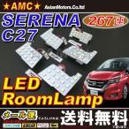 セレナ C27 LED ルームランプ セット ラゲッジランプ 付 LED SMD 5点 267連発光 AMC ハイウェイスター