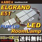 エルグランド E51 LEDルームランプ セット 6点 LED128連 白 E51系 エルグランド 前期 後期 ライダー ハイウェイスター 送料無料 AMC