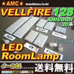ヴェルファイア LEDルームランプ ナンバー灯付 ポジション球でも装着可 GGH20 豪華9点 LED128連 アルファード 20系 前期後期 AMC