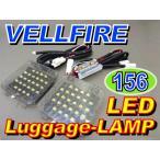 ヴェルファイア LEDルームランプ ラゲッジ 増設用 ラゲッジランプ LED 156連 3SMD ホワイト 純正のルームランプじゃ物足りない AMC