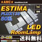 エスティマ 50系 LEDルームランプ  ラゲッジランプ付 ハイブリッド アエラス 人気 豪華7点 138連LED GSR50 前期 後期 対応 AMC