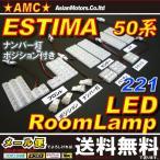 エスティマ 50系 LEDルームランプ ナンバー灯付  ポジションランプ球付 アエラス ハイブリッド 対応 人気 豪華13点 GSR50系 前期 後期  AMC