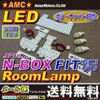NBOX N-BOX エヌボックス JF1 フィット FIT GK系 LEDルームランプ ナンバー灯 ポジション球付 GK3 GP5 ハイブリッド対応 送料無料 AMC