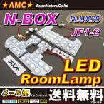 NBOX N-BOX エヌボックス LED ルームランプ 50連 JF1 JF2 専用 3点セット 送料無料 AMC