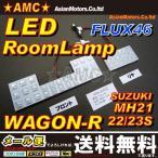ワゴンR LEDルームランプ 白 MH21S MH22S MH23S MH系 2点セット 46連  LED スティングレー適合 スズキ 送料無料 AMC