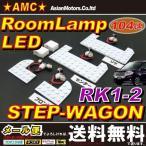 ステップワゴン RK系 LED ルームランプ 白 スパーダ 適合 RK1 RK2 RK5 RK6 SMD LED 104連 カーテシ も選択 OK AMC