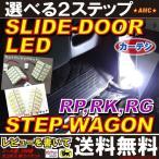 ショッピングステップワゴン ステップワゴン RP RK RG LED ドア カーテシランプ スパーダ適合  LEDルームランプ スライドドアの部分 RK1 RK2 RK5 RK6 AMC