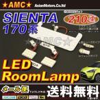 シエンタ LEDルームランプ  ラゲッジランプ付 選べる 4ステップシリーズ トヨタ 170系 SIENTA NSP170 40連 56連 74連 210連 AMC
