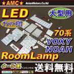 ノア ヴォクシー 70系 (大型用) LED ルームランプ 白 180連 ナンバー灯付きで大人気 豪華9点 ZRR70系 大型ランプ車用 送料無料 AMC