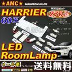 ハリアー 60系 LEDルームランプ 白 ラゲッジランプ付 選べる 3ステップシリーズ トヨタ HARRIER 48連 96連 270連 AMC