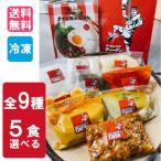 タイ料理 詰め合わせ 選べる 5食セット