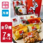 タイ料理 詰め合わせ 選べる 7食セット