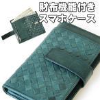 スマホケース カバー メンズ長財布 本革 VOICE CIAO フェーズ2 iPhone アンドロイド ケース