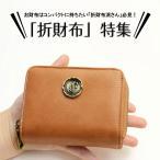 二つ折り財布 レディース財布 ミニ財布 人気 ラウンドファスナー折財布 コンパクトサイズ 小さい