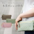 ポシェット財布 人気 ウォレットバッグ ショルダー財布 本革 メッシュ 使いやすい