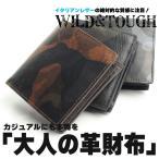 二つ折り財布 メンズ財布 小銭入れあり 本革 ブランド カモフラージュ 迷彩 イタリアンレザー