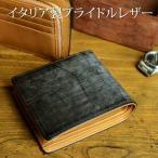 メンズ 二つ折り財布 小銭入れ付 本革 ブライドルレザー イタリアンレザー 170012 170013