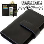 スマホケース 手帳型 長財布 メンズ スマート財布 本革 iPhone android 全機種 訳あり VOICE CIAO/ボイス チャオ