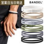 バンデル ASYM ブレスレット アシム BANDEL シリコン パワーバランス 正規品 アクセサリー メンズ レディース