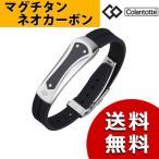 コラントッテ マグチタン NEO カーボン 磁気ブレスレット 健康ブレスレット