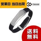 コラントッテ マグチタン NEO ベーシック 磁気ブレスレット 健康ブレスレット