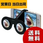 コンパクトVRグラス スマートフォン用 JF-VRG01K VRメガネ VRゴーグル VRグラス 3Dメガネ 3Dグラス スマートフォン用