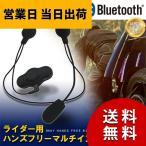 ライダー用Bluetoothハンズフリーマルチインカム Elut(エルト)MG101