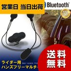 ライダー用Bluetoothハンズフリーマルチインカム Elut(エルト)MG-101-AT