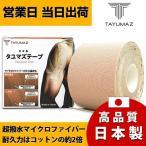 キネシオロジーテープ 50mm  x 5m キネシオテープ テーピングテープ 伸縮 TAYUMAZ/タユマズ タユマズテープ