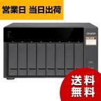 QNAP NAS TS-873 HDD-LESS 8ベイ メモリ4GB 2年保証付き