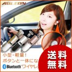 シガーソケット充電対応 スマフォ充電可能なUSBポート付 Bluetooth ワイヤレス イヤホンマイク/AX-B10