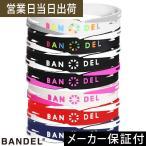 バンデル クロスブレスレット cross bracelet BANDEL