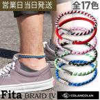 コランコラン アンクレット Fita BRAID IV ブレイド4 マイナスイオン COLANCOLAN