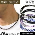コランコラン Fita BRAID IV ブレイド4 ネックレス マイナスイオン 日本製 COLANCOLAN