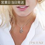磁気ネックレス おしゃれ 女性 エポラージュ フェミニンシルバータイプ ハートスイング/ツユスイング