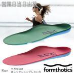 フォームソティックス Formthotics Sports インソール Run Dual 緑 青 Mサイズ 26-27cm