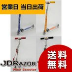 JD RAZOR MS-102LED BL