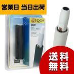 コンパクト IQOS(アイコス)ホルダー充電器 チャージャー USBシガー USBケーブル 車内でもOK Elut(エルト) MSE-IQ01