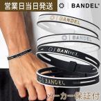 バンデル ストリング メタリック ブレスレット BANDEL シリコン パワーバランス 正規品 アクセサリー メンズ レディース