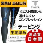 コンプレッションタイツ スポーツタイツ メンズ テーピングタイツ ランニングタイツ 着圧 加圧 TAYUMAZ/タユマズ クロスラインスポーツタイツ レディース 厚め