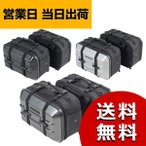 タナックス サイドバッグ ツアーシェルケース MFK-248 MFK-249 MFK-250 セミハードタイプ サイドバッグ 40L TANAX