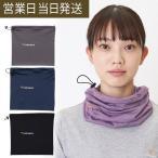 VENEX ネックウォーマー 2WAYコンフォート ベネクス リカバリーウェア フリーサイズ