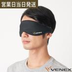 VENEX アイマスク ベネクス リカバリーウェア 疲労回復 目 眼精疲労 睡眠